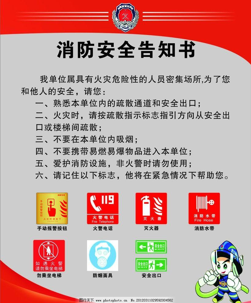 消防安全告知书 消防 安全 消防图标 cdr文件 广告设计 矢量 cdr