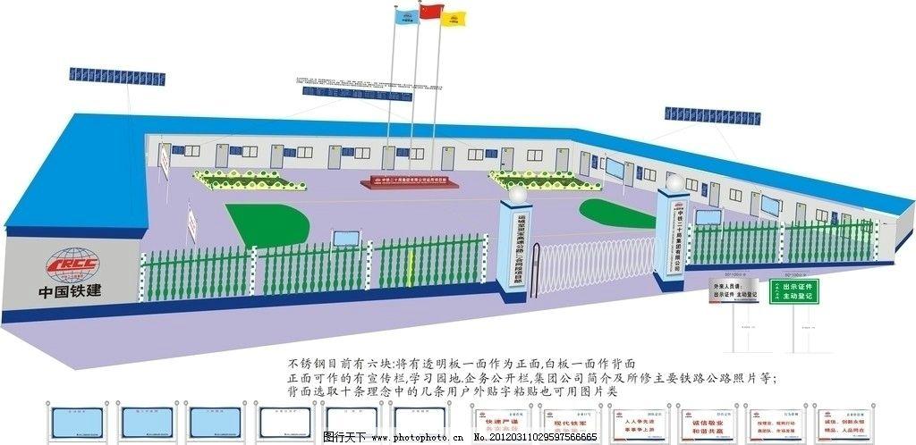 办公区手绘平面图及现场布置