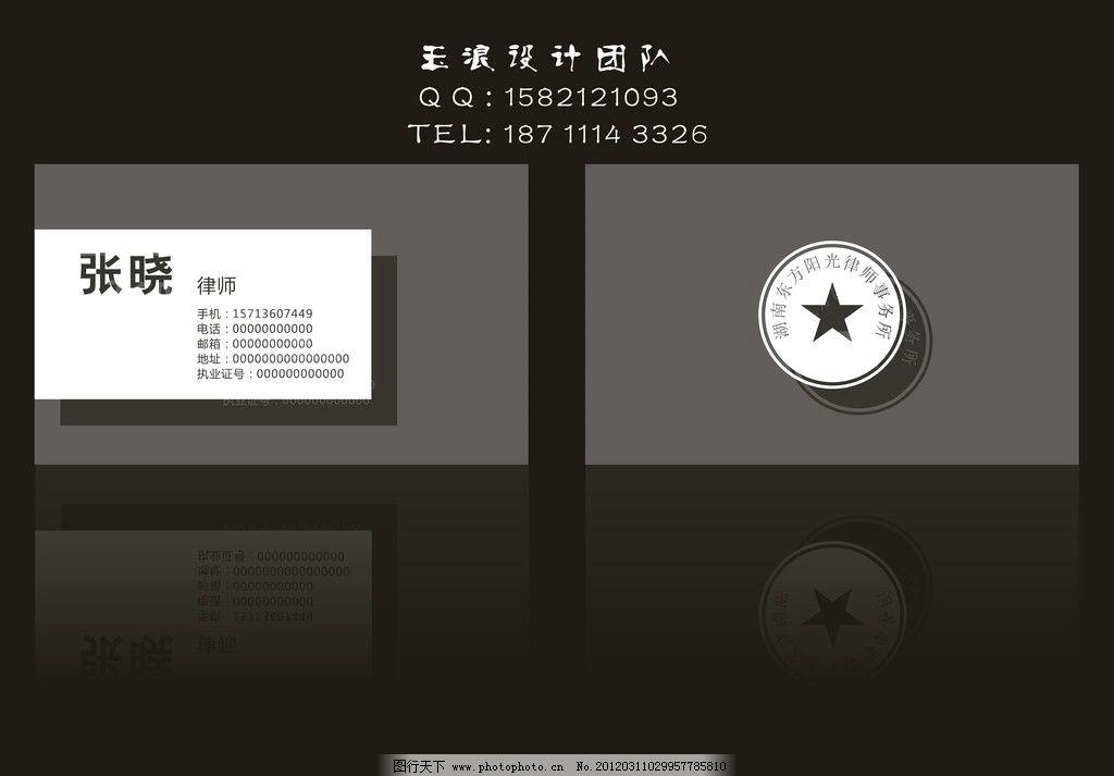 三维空间 黑白色 空间感 律师名片 名片卡片 广告设计 矢量 cdr