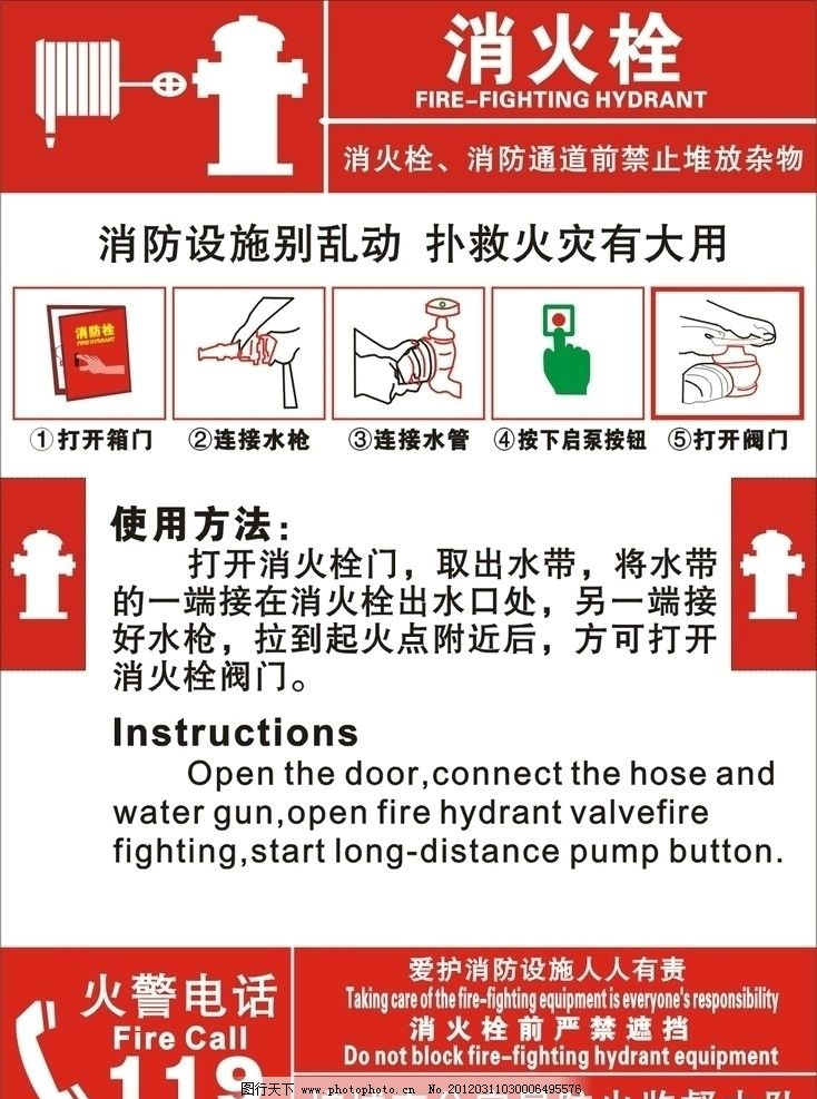 消火栓 消防器材 消防使用说明 海报设计 广告设计 矢量