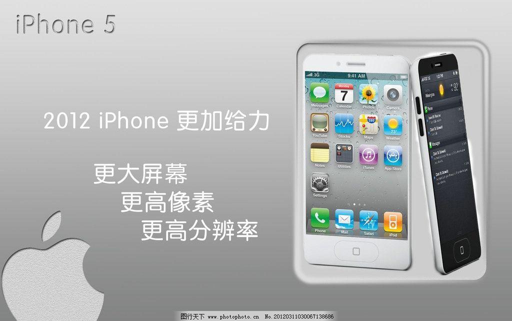 苹果手机5图片