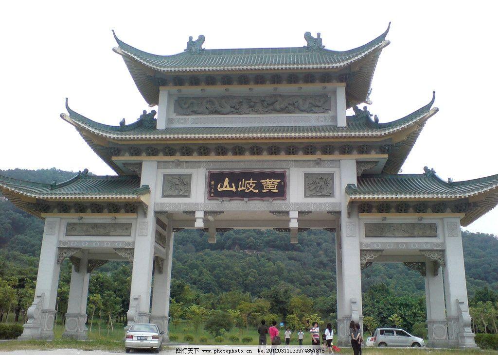 黄岐山 揭阳市景点 正门 中国建筑 国内旅游 旅游摄影 摄影 72dpi jpg