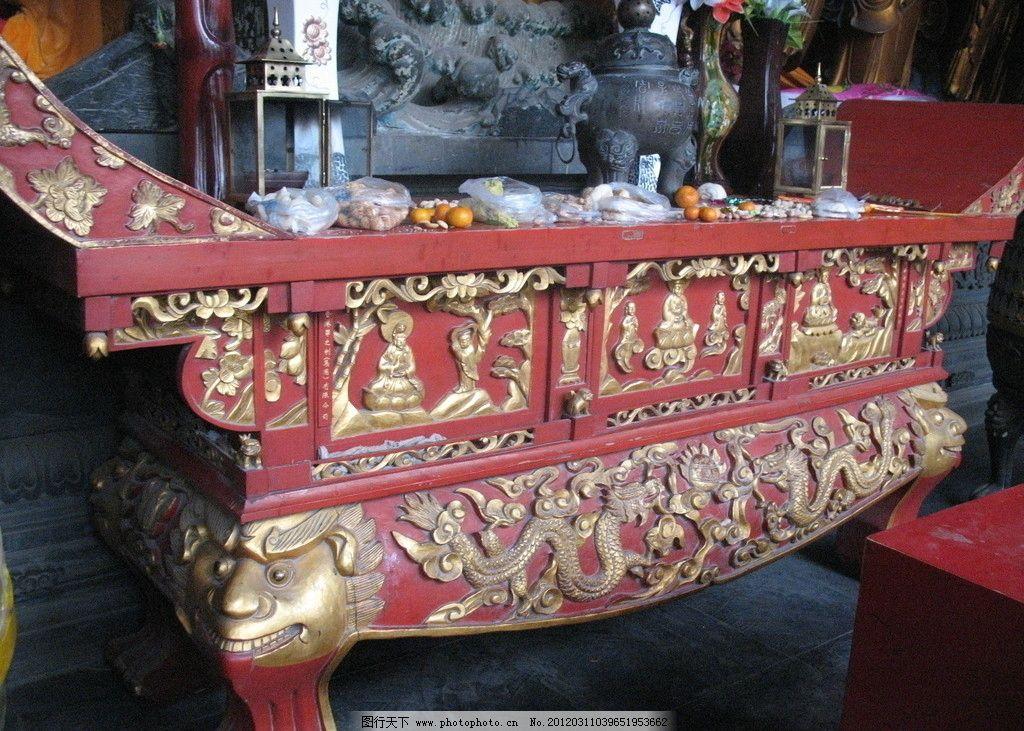 佛教用品 佛教 用品 供桌 寺庙 木雕 花纹 雕塑 建筑园林 摄影 180dpi