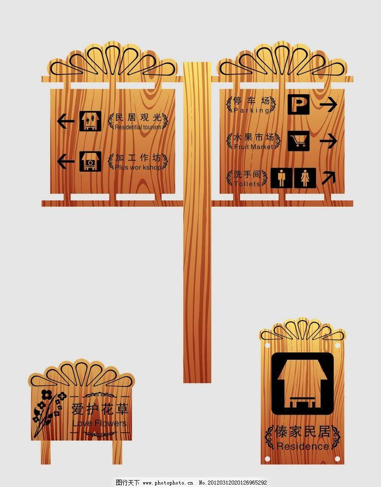 路牌 标识 民族风 傣家 其他 标识标志图标 矢量 cdr