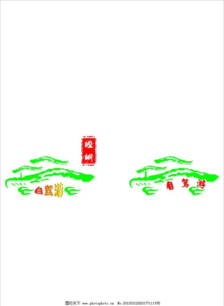 崆峒山自驾游协会标志 自驾游 其他 标识标志图标 矢量 cdr