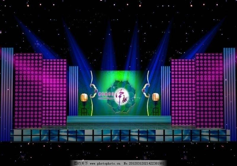 舞美设计 大型活动舞美效果图 大型舞台 舞台背景 晚会效果图 舞台