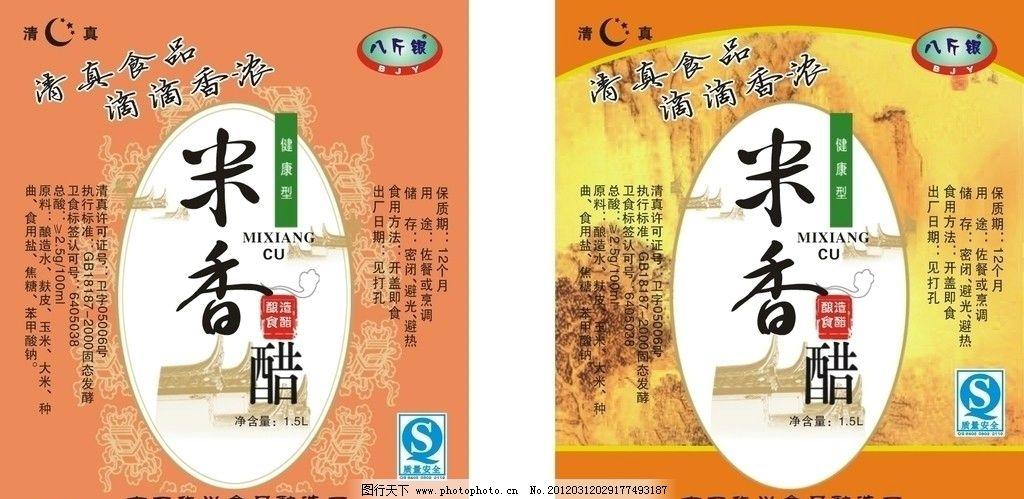 米醋 醋标 酱油醋 山峰 徽派建筑 花边 包装设计 广告设计 矢量 cdr