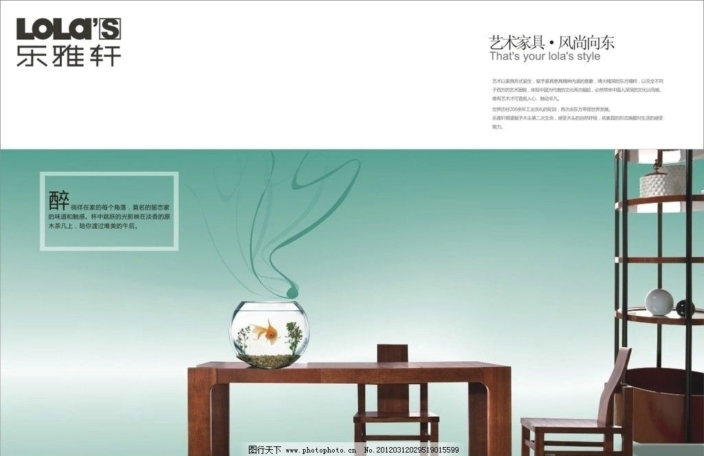 家具广告 实木 板式 灵动 鱼 简洁 家 唯美 广告设计 矢量 cdr