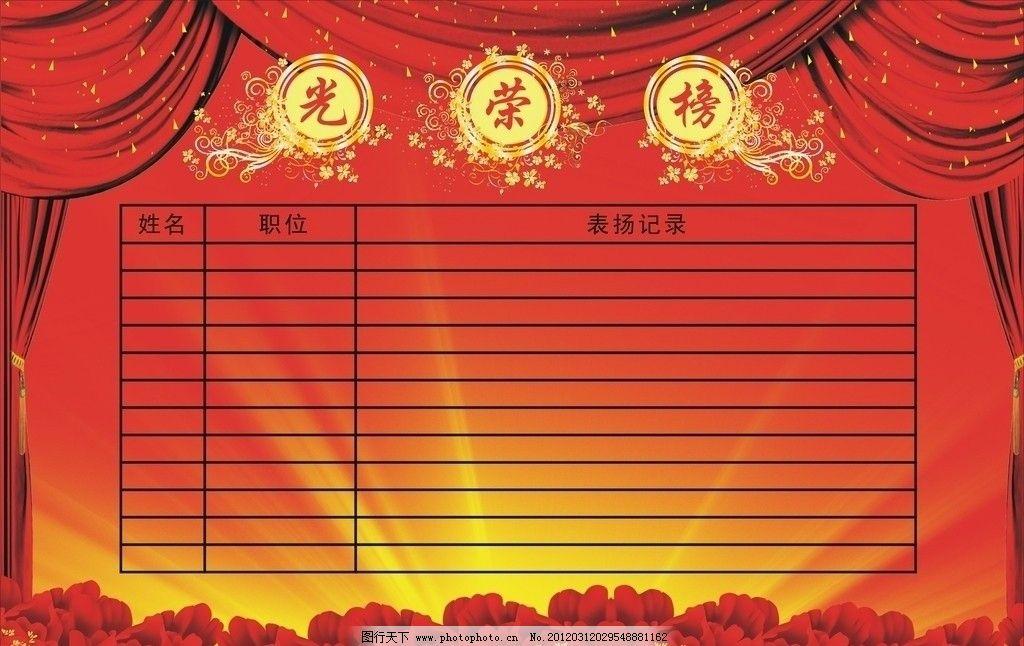光荣榜 红花 底图 展板 窗帘 光束 广告设计 矢量 cdr