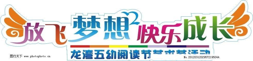 放飞梦想 放飞 梦想 快乐成长 艺术节 幼儿园 艺术字 天使 翅膀 应用