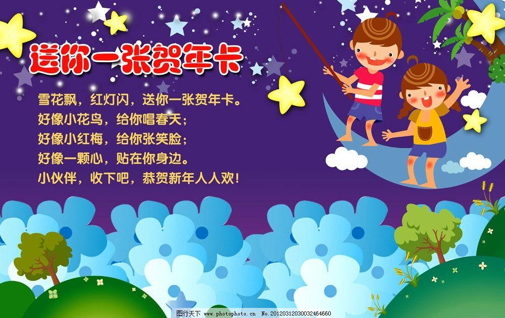 幼儿园儿歌展板图片