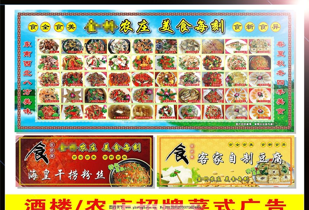菜谱图片菜谱_海报设计_广告设计_图行天下图湛江农庄的年味图片