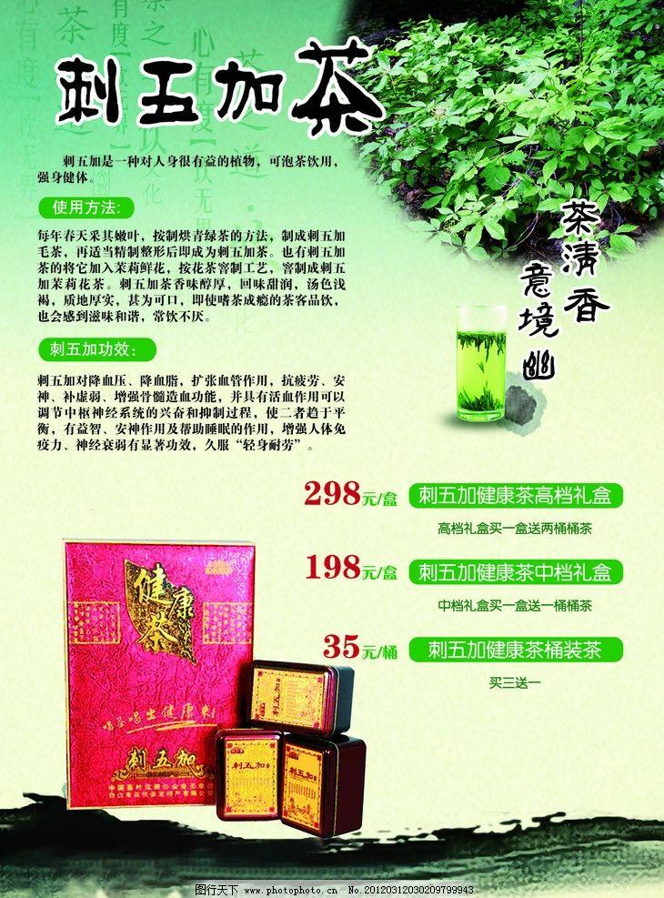 茶叶 宣传单 刺五加 茶产品 广告设计模板 源文件