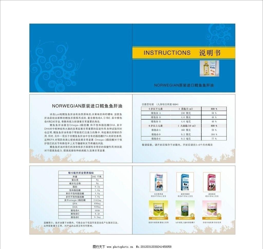 展板模板  产品说明书 鱼肝油 产品 说明书 dm宣传单 广告设计 矢量