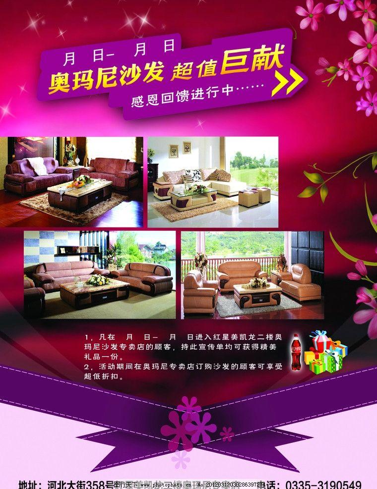 奥玛尼沙发 沙发 奥玛尼 家具 宣传页 紫色调 dm宣传单 广告设计模板