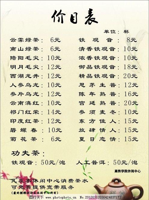 网吧价目表 价目表 休闲中心 服务 茶水 菜单菜谱 广告设计 矢量 cdr
