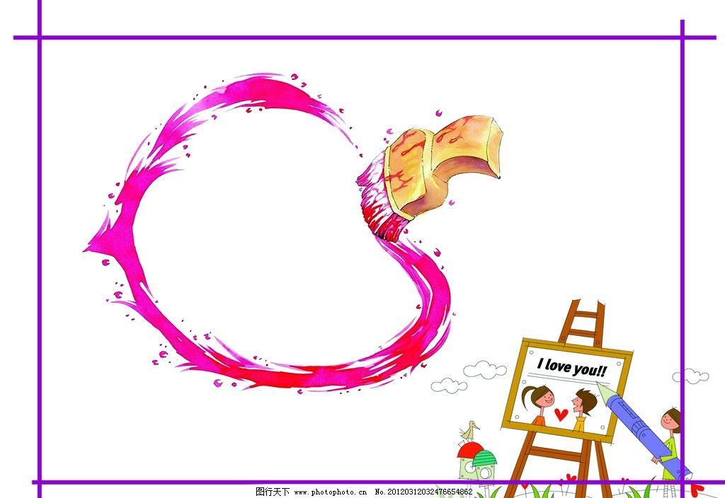 儿童写真模板 相片模板