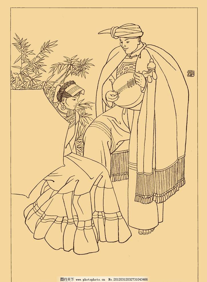 节之恋 彝族 姑娘 少女 青年 少数民族 白描 国画 中国画 勾勒-年轻的