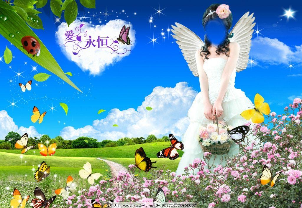 美丽风景 蝴蝶 花 蓝天 白云 草原 树林 美女 花朵 花丛 草地 树叶