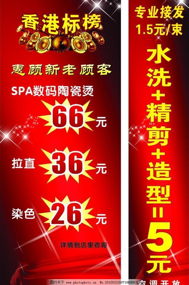 cdr 发型 广告设计 过新年 活动 美发 水洗 喜庆背景 造型 美发 海报图片