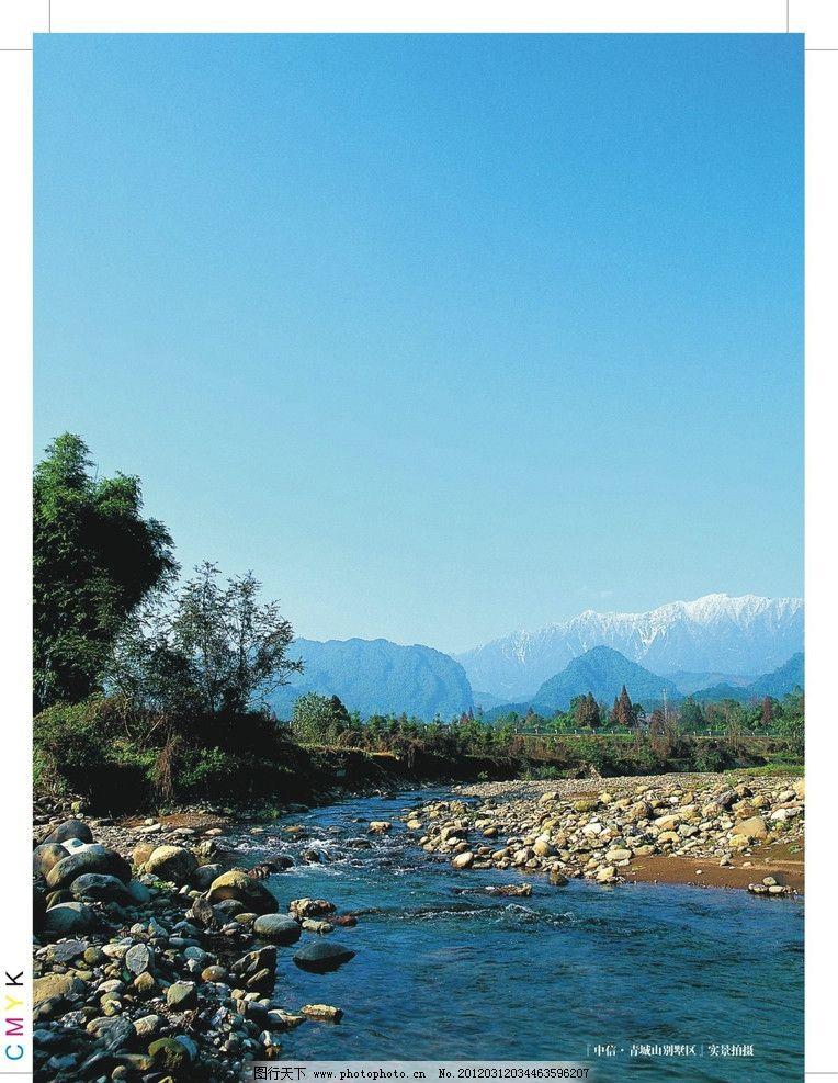 山水风景 小溪 蓝天 小山 雪山 自然景观 摄影 250dpi jpg