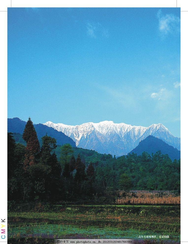 山水风景 树木 蓝天 山峦 雪山 草地 自然风景 自然景观 摄影 250dpi