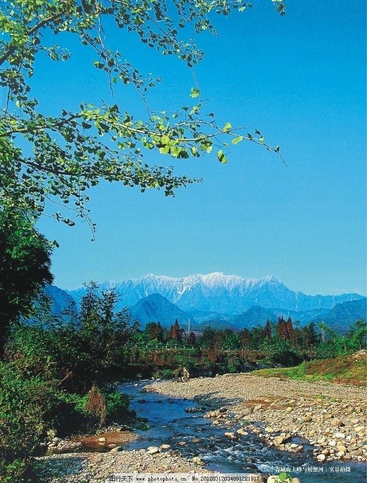 山水风景 小溪 石头 树木 小山 蓝天 自然风景 自然景观 摄影 300dpi