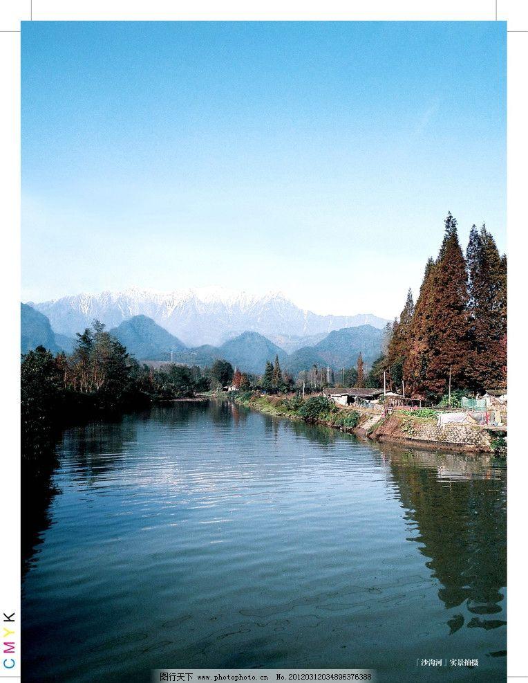 山水风景 湖边风景 树木 小山 蓝天 换面 自然风景 自然景观 摄影 250