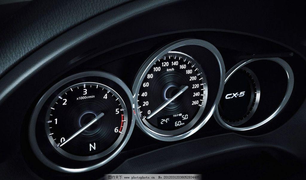 马自达cx5 内部结构 速度表 汽车内部表 汽车素材 轿车 车图片