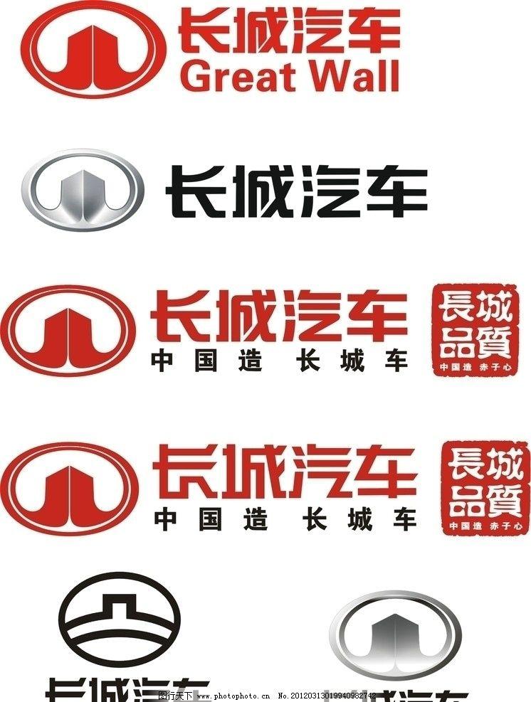 长城汽车标志 logo 标识标志图标 矢量
