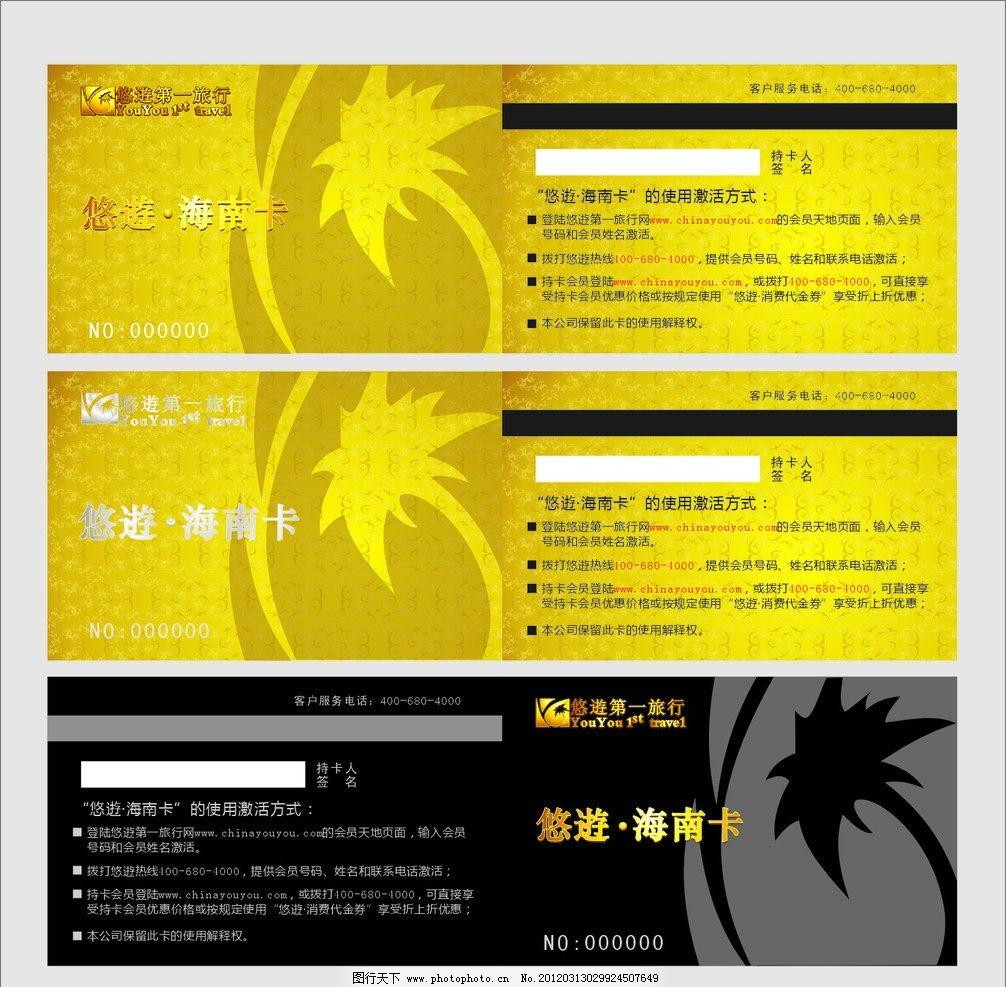 员卡家具图标高档员卡椰子树卡片金卡室内设计模版名片图纸图片