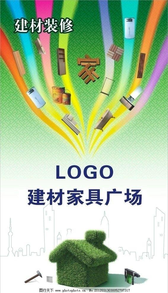 海报 家字设计 房子 东方明珠 底纹 建材装修 海报设计 广告设计 矢量