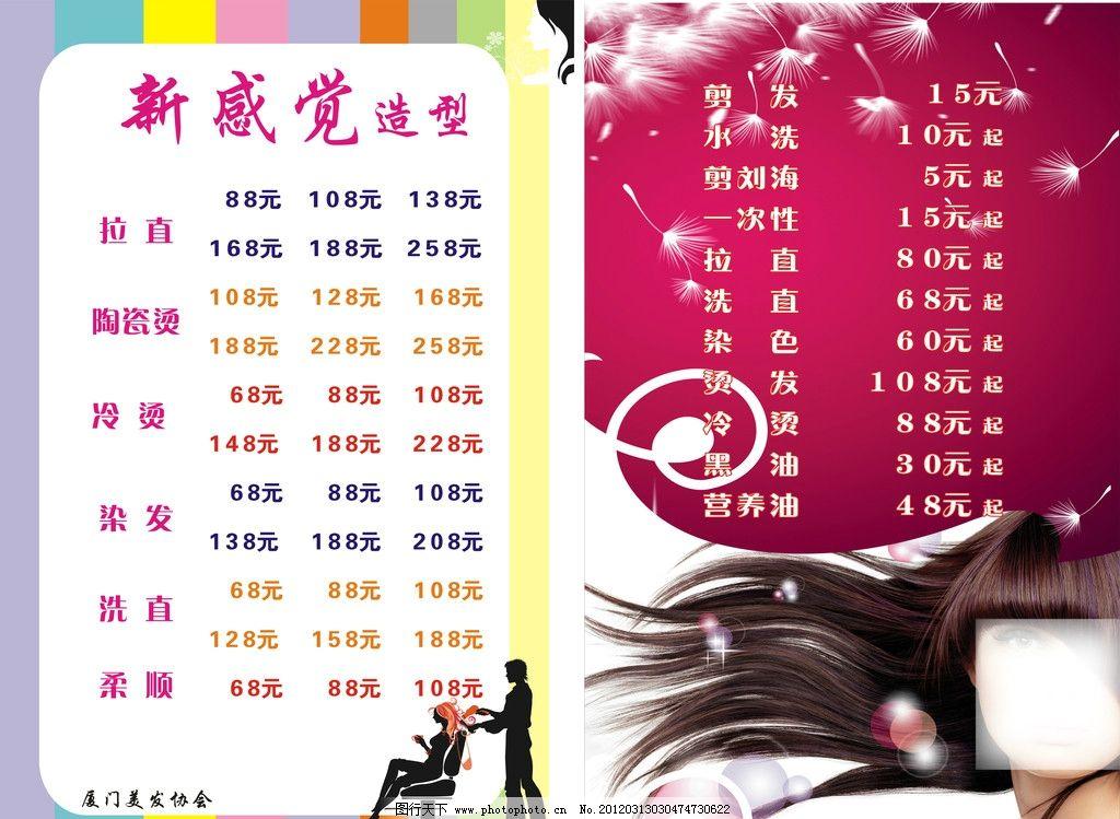 理发店价格表 美发价格表 理发 美发 理发广告 菜单 菜单设计 美女图片