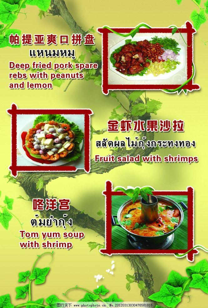 泰国 餐厅 菜单图片