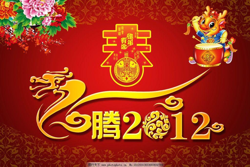 春节快乐 春艺术字 龙