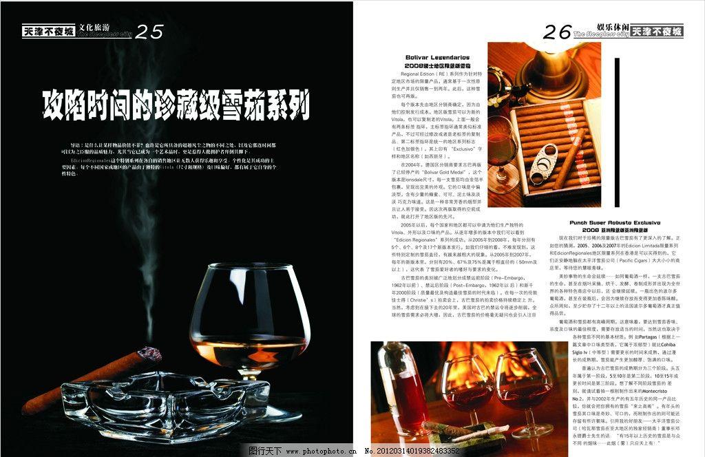 娱乐杂志版面 娱乐 杂志 版面 设计 红酒 杂志版面设计 影视娱乐 文化