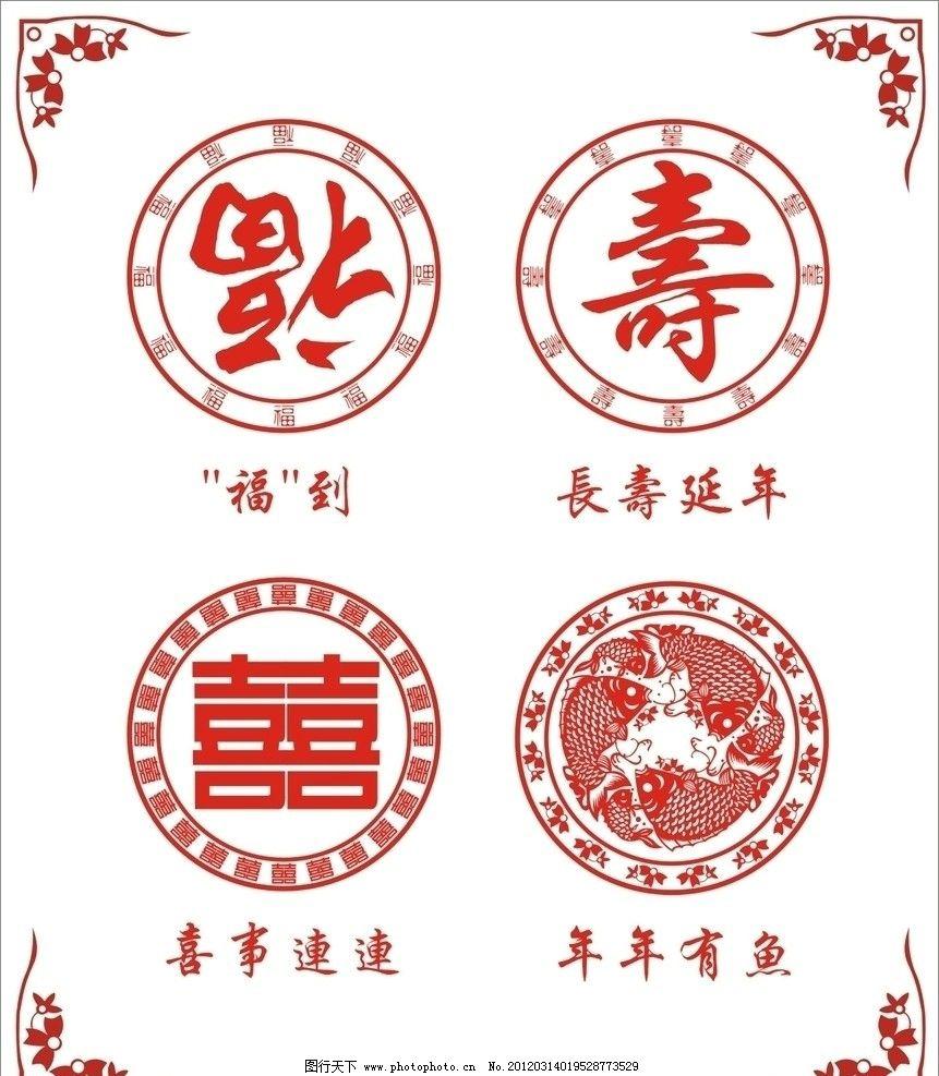 福 寿 鱼 喜字 户外割字 白描 印章 民间艺术 剪纸艺术 吉祥物 矢量图