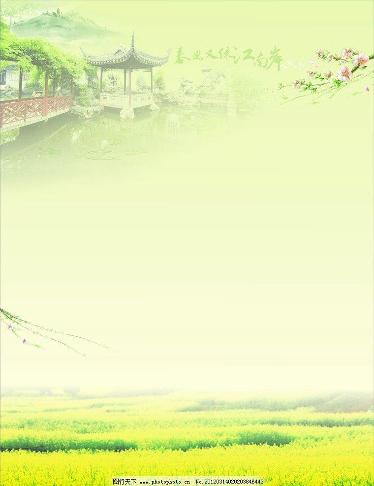 绿色风景 江南 油菜花