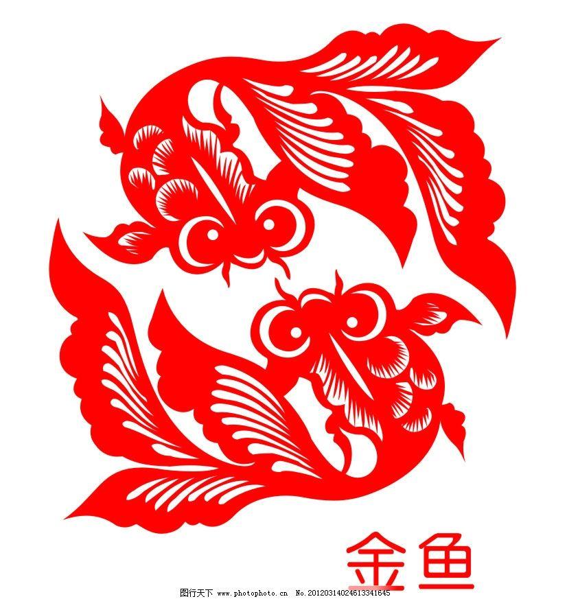 鱼 矢量鱼 墙贴 壁纸 剪纸 文化 传统文化 艺术 剪纸艺术 动物 鱼类