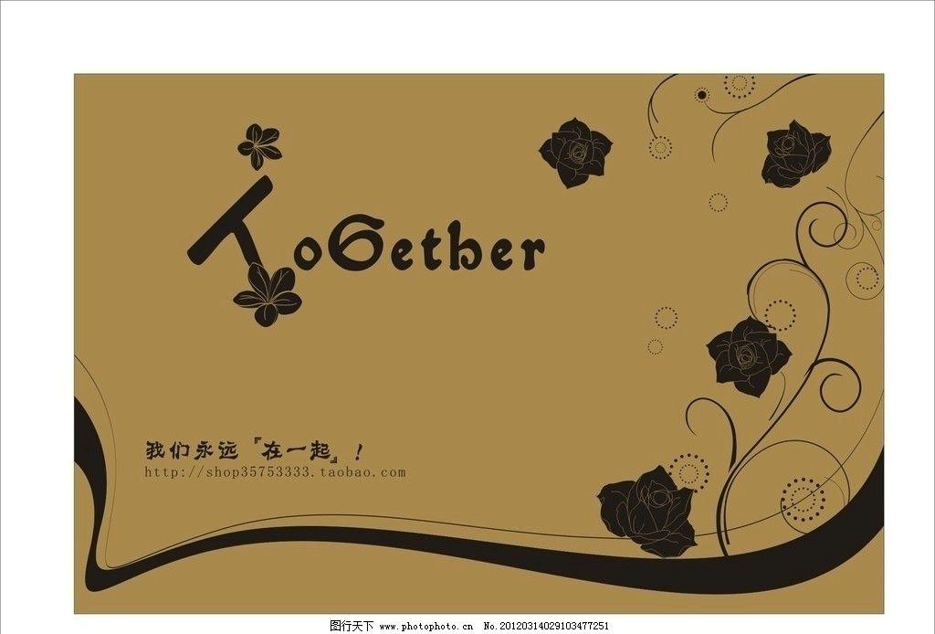 包装设计 纸箱设计 淘宝 封面设计 包装封面设计 花纹 在一起 广告