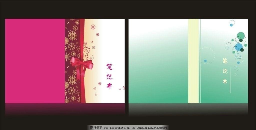 精美封面 唯美 可爱封面 蝴蝶结 花纹 底纹 画册封面设计 画册