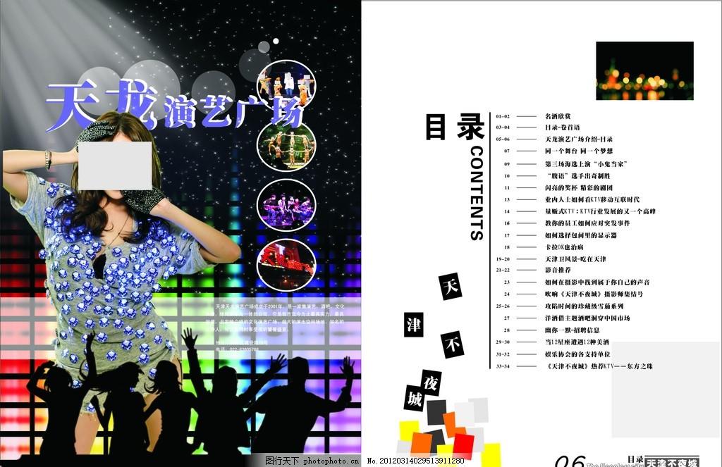 娱乐 杂志 版面 设计 红酒      广告设计 矢量 cdr
