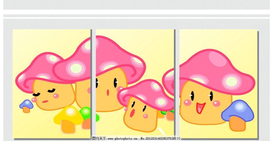 蘑菇 卡通蘑菇 黄色 墙贴 墙纸 装饰画 移门图案 矢量