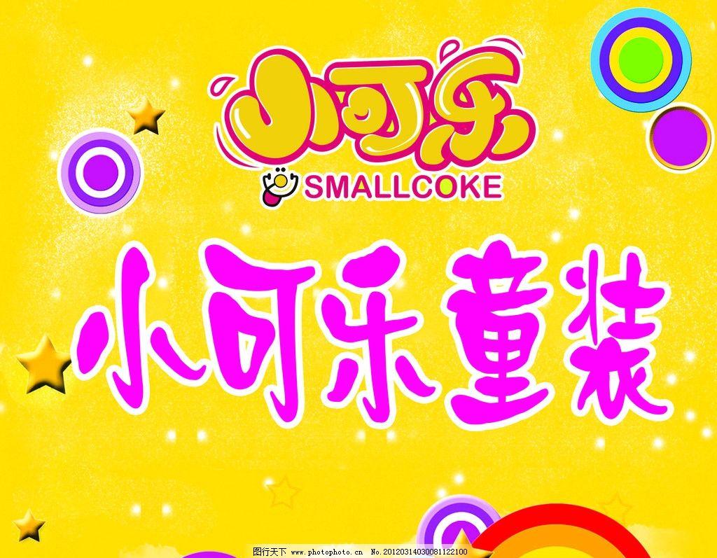 童装门头 童装 可爱 卡通 圆圈 星星 彩虹 小可乐 海报设计 广告设计
