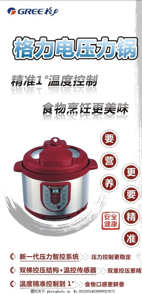 格力电压力锅 温控 安全 健康 水墨 矢量
