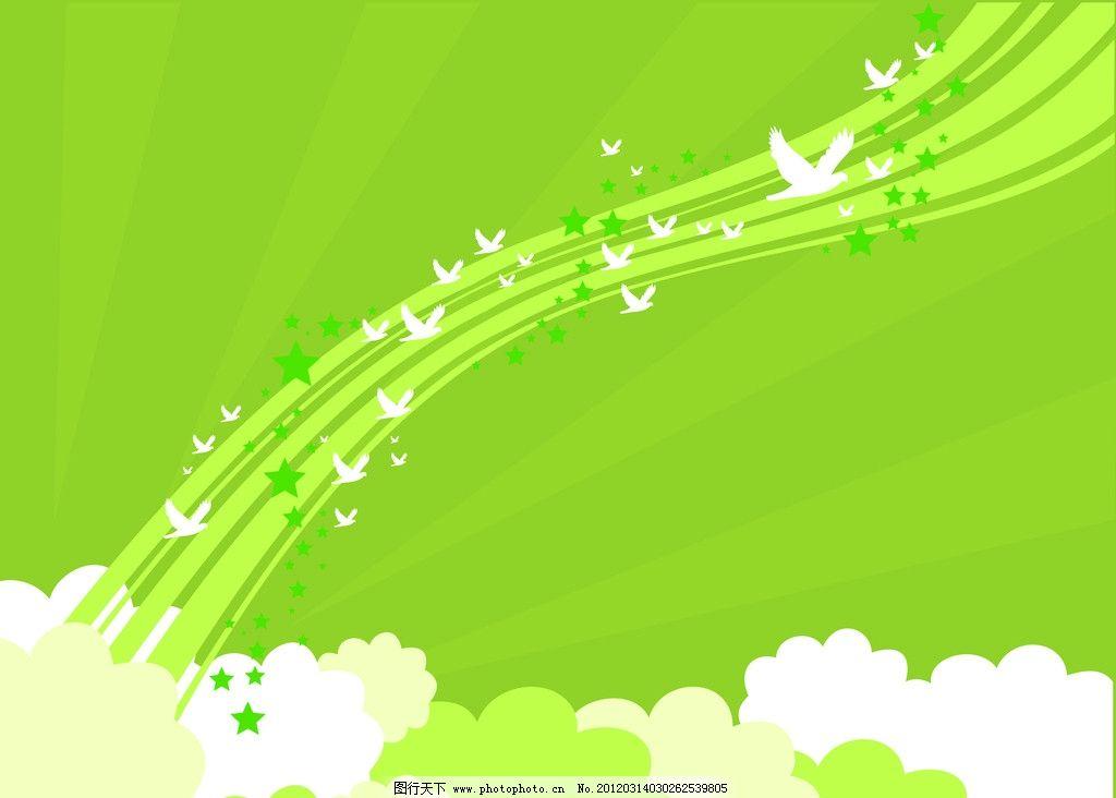 绿色背景素材 绿色 线条 云朵 和平鸽 星星 发射线条 环保 展板模板