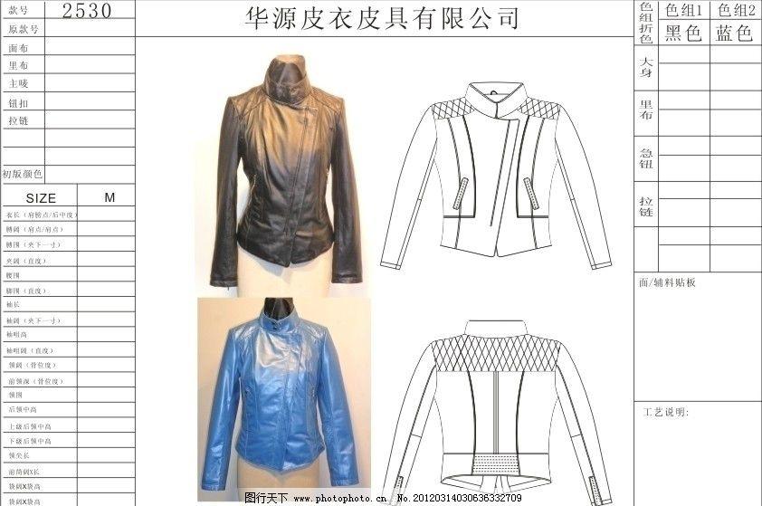 服装设计平面效果图 服装设计手稿 皮衣设计 女装款式图 女装夹克款式