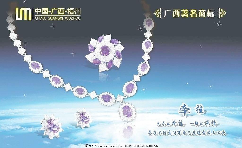 珠宝首饰免费下载 cdr 宝石 吊坠 广告设计 蓝色背景 首饰 珠宝 珠宝