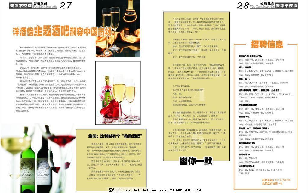 娱乐 杂志 版面 文化艺术 杂志版面设计 版面矢量素材 版面模板下载