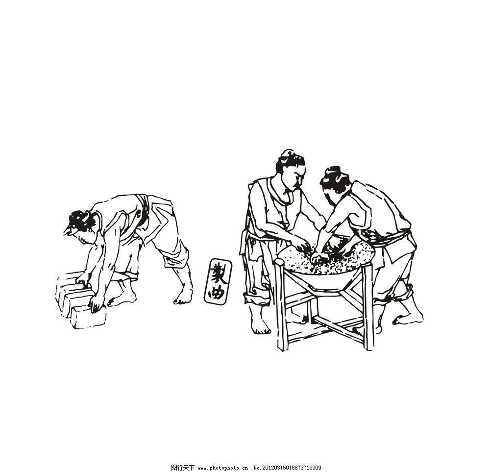 古法酿酒 制曲 古法 酿酒 酒文化 传统文化 文化艺术 矢量 cdr